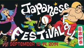 JFF-sumo-banner3