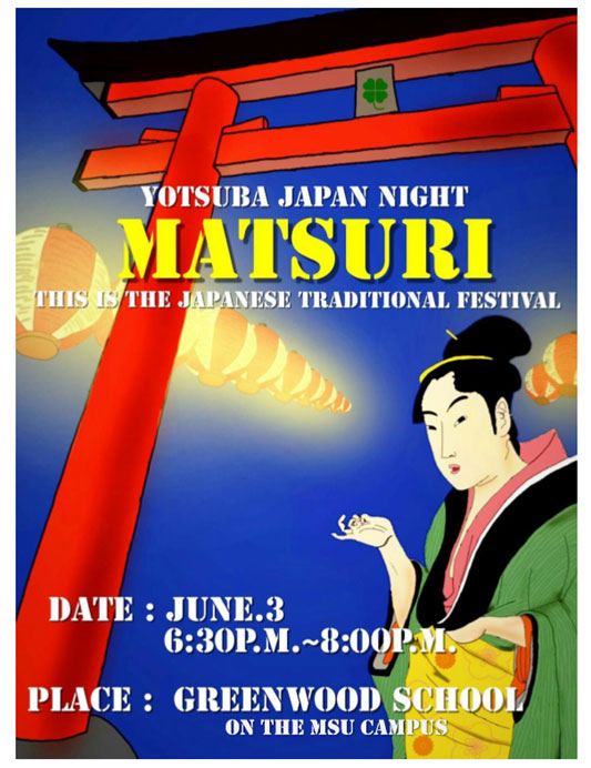 Japan Night presented by Isesaki Students On June 3, 2016