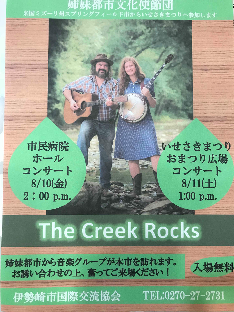 The Creek Rocks to perform in Isesaki, Japan